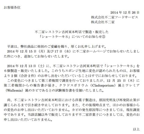 不二家レストラン古河東本町店で製造・販売した「ショートケーキS」についてのお知らせ(3)