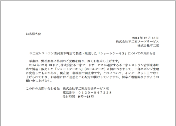 www.fujiya peko.co.jp pdf release20141215_1.pdf