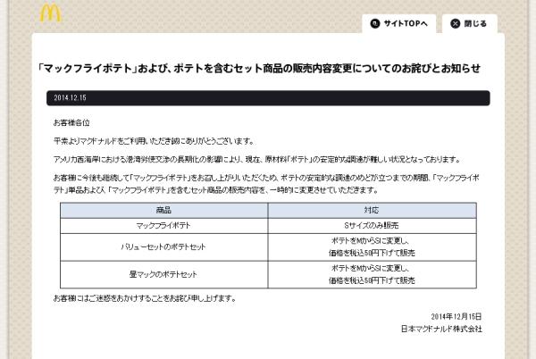 www.mcdonalds.co.jp news 141215.html
