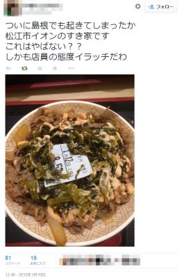 ついに島根でも起きてしまったか 松江市イオンのすき家です これはやばない?? しかも店員の態度イラッチだわ http t.co dodKDP6wfI