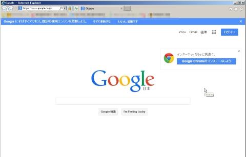インターネットエクスプローラー11のホームページ表示の変更方法