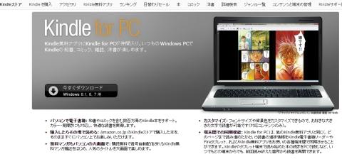 Kindle日本語がPCで閲覧可能にやっとなった。