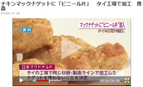 And processed into chicken nuggets Mac in plastic piece Thailand factory Aomori