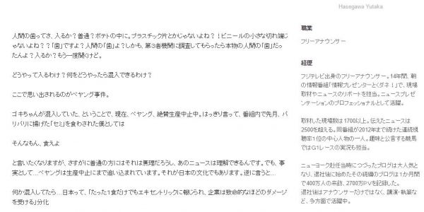 http://blog.livedoor.jp/hasegawa_yutaka/archives/42194641.html