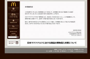 2015年1月11日現在の日本マクドナルドのTOPページの図 謝罪文