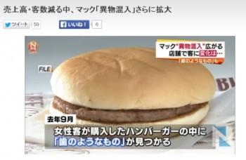 北海道釧路のマクドナルドで2014年9月に歯が混入していたと報道