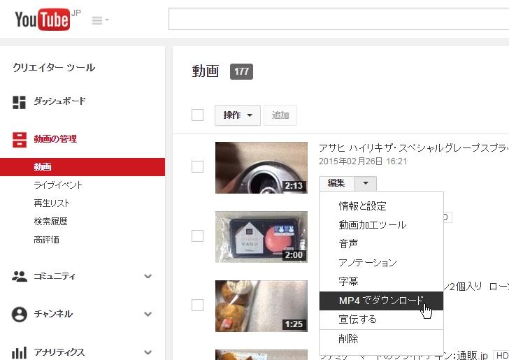 Youtube・自分の動画をダウンロードしてバック …