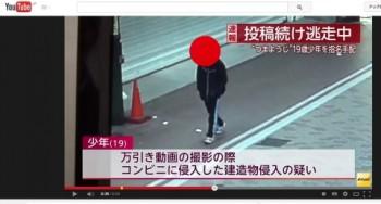 つまようじ動画投稿 19歳の少年を建造物侵入の疑いで指名手配(20150116)