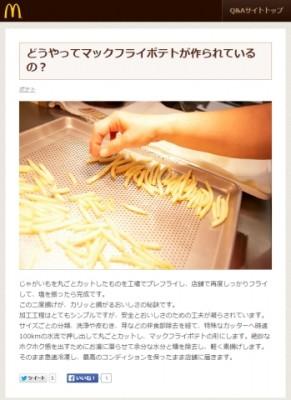 どうやってマックフライポテトが作られているの?   見える、マクドナルド品質   McDonald s Japan