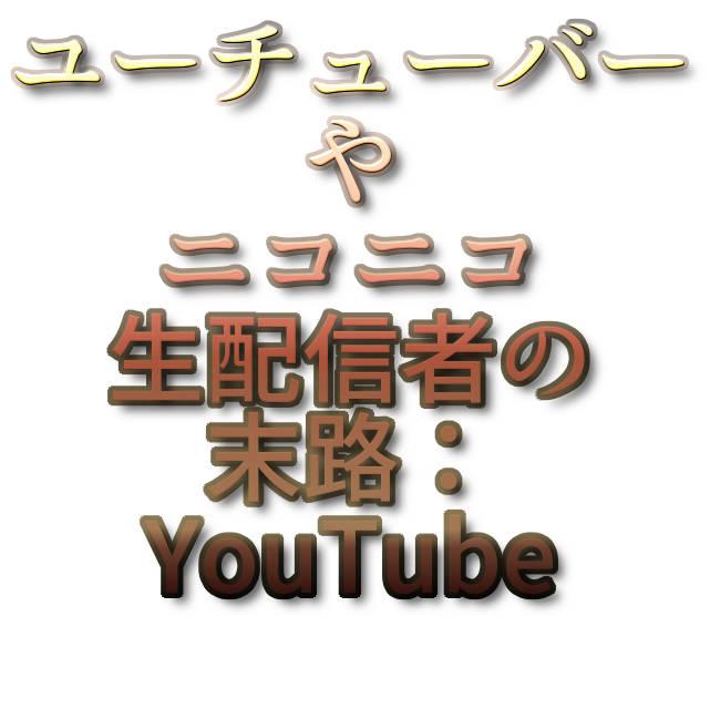 文字『ユーチューバーやニコニコ生配信者の末路:YouTube』