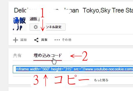 YouTube動画の埋め込みコード