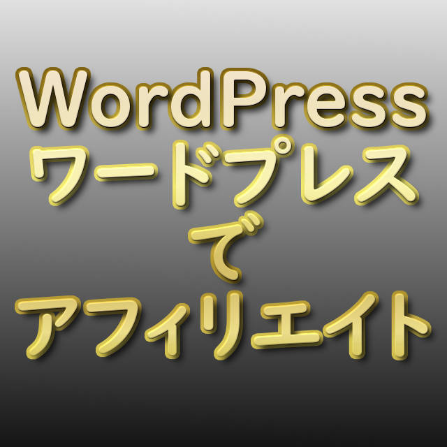 WordPressでアフィリエイト