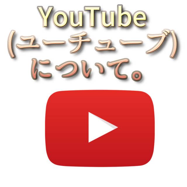 文字『YouTube(ユーチューブ)について。』