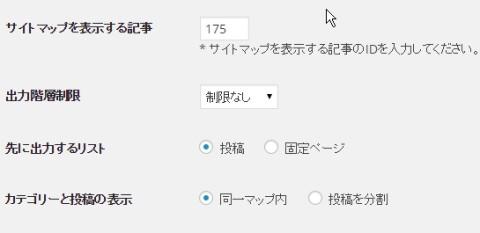 サイトマップを表示する記事のIDを入力してください。