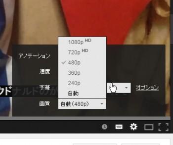 youtubeの通常の解像度変更