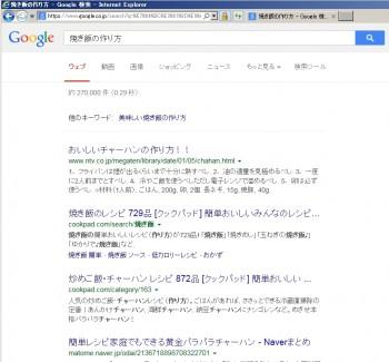 「焼き飯の作り方」のGoogle検索結果