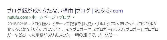 2015/03/24 ブログ飯でのGoogle検索結果の表示