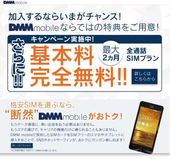 DMMmobile - DMM.com
