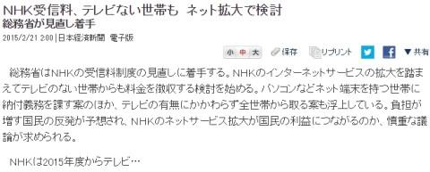 NHK受信料、テレビない世帯も ネット拡大で検討  総務省が見直し着手