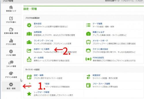 ameblo webmastertool registration (1)