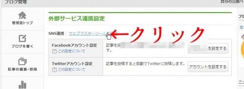 ameblo webmastertool registration (2)
