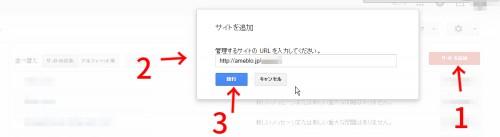 ameblo webmastertool registration (3)
