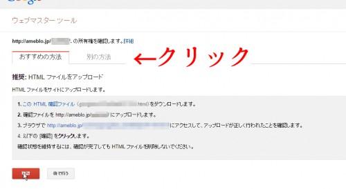 ameblo webmastertool registration (4)