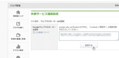 ameblo webmastertool registration (6)