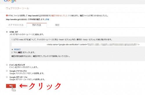ameblo webmastertool registration (7)