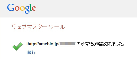 ameblo webmastertool registration (8)