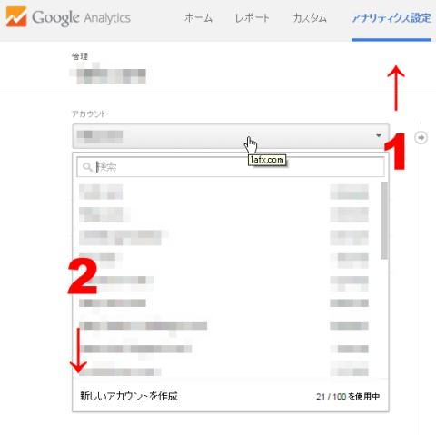 Googleがanalyticsが20個から100個までに増えていた。
