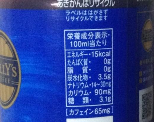 TULLY'S COFFEE (タリーズコーヒー) BARISTA'S COFFEE 微糖 390ml養成分表示100mlあたり