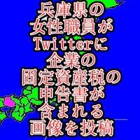 hyougo-jikenn-twittershisan