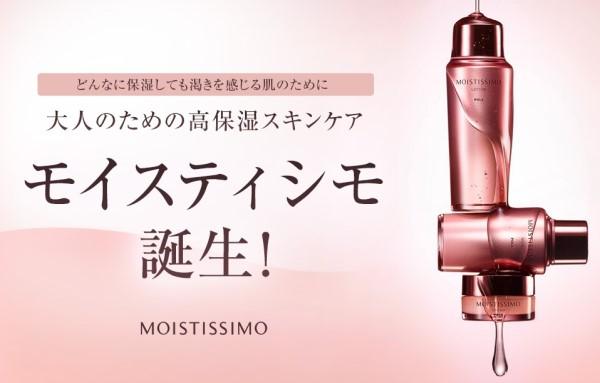 ポーラの大人のための高保湿スキンケア『モイスティシモ』トライアルセット