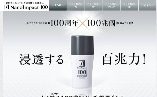 http://www.nanoimpact.jp/