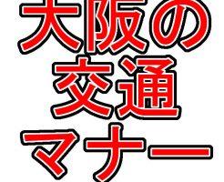 大阪の交通マナー(車や自転車バス等)は、安全運転第一とは真逆すぎだった
