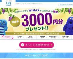 uqwimax-jp