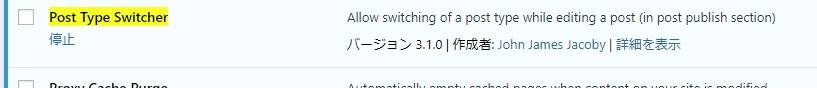 Post Type Switcher