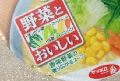 Sapporo most salt ramen