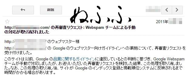 Webspam チームによる手動の対応が取り消されました