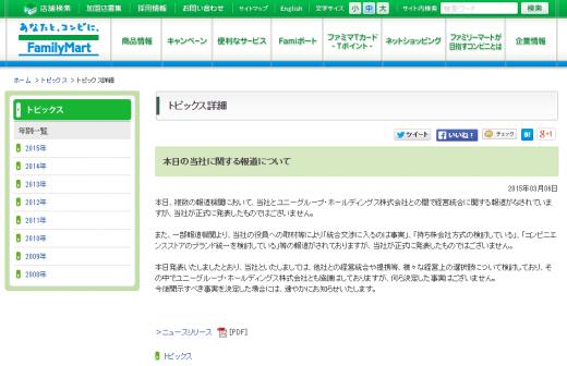 2015年03月06日本日の当社に関する報道について|トピックス|FamilyMart
