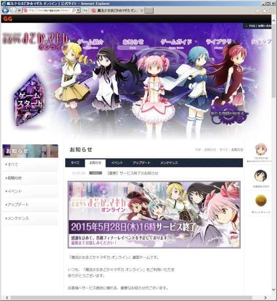 2015年5月28日(木)16:00をもちまして「魔法少女まどか☆マギカ オンライン」のゲームサービス提供を終了させていただくことになりました。