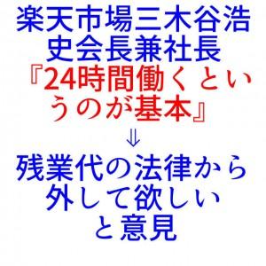 rakuten-three-kitani-hiroshi-chairman-president-basic-is-that-work-24hours