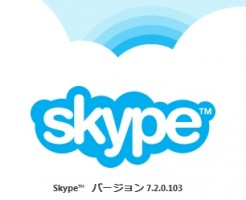 skype 7.2.0.103が現在のバージョンだった。
