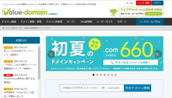 value-domain.com