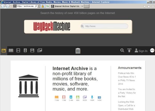 WEBサイトの過去の姿を見る事ができるインターネットサービス