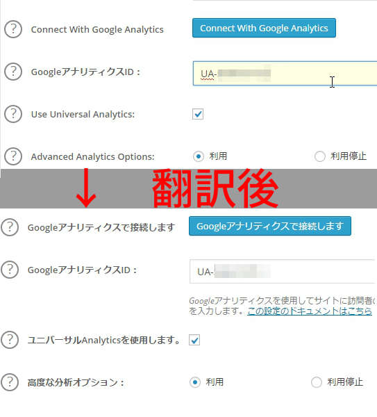 All in One SEO Pack Plugin の Google Analytics設定