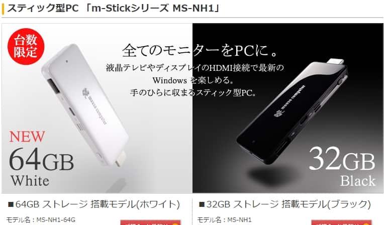 スティック型PC 「m-Stickシリーズ MS-NH1」