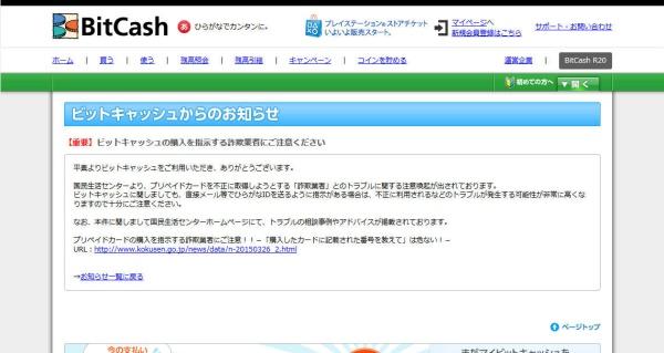 http://bitcash.jp/docs/information/2015/0327-01