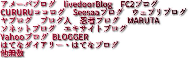 沢山ある無料ブログの例